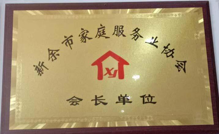 新余市家庭服务业协会