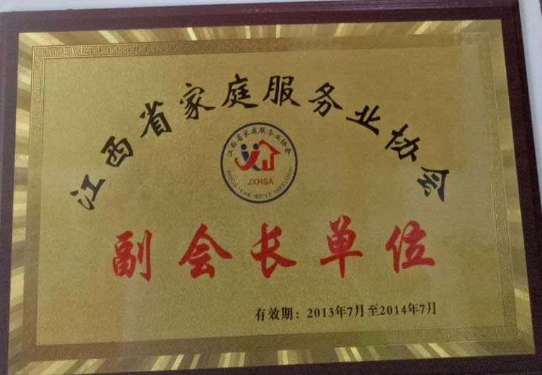 江西省家庭服务业协会